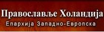 Informativni website. Sve na jednom mjestu: bogosluzenja, manastiri, crkve, eparhije, parohije, ikone, foto, linkovi, knjiga posetilaca i jos dosta toga